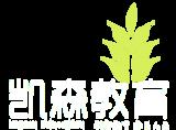 沈阳凯森教育科技有限公司